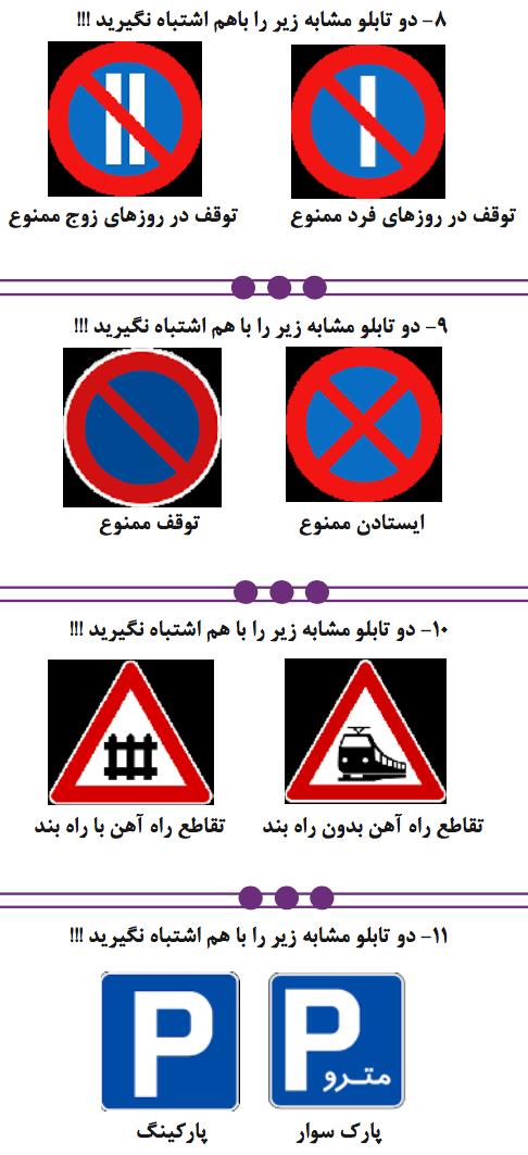 تابلو های مشابه آیین نامه رانندگی