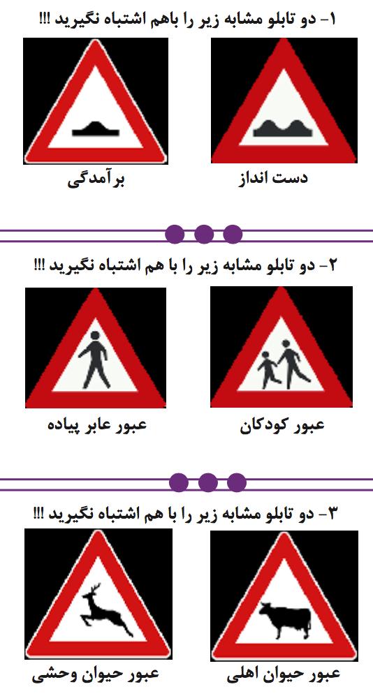تابلوهای مشابه راهنمایی و رانندگی
