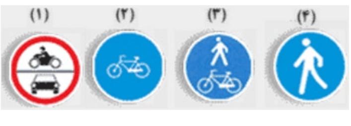آزمون مقدماتی آیین نامه دوچرخه