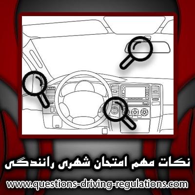 آموزش عملی رانندگی
