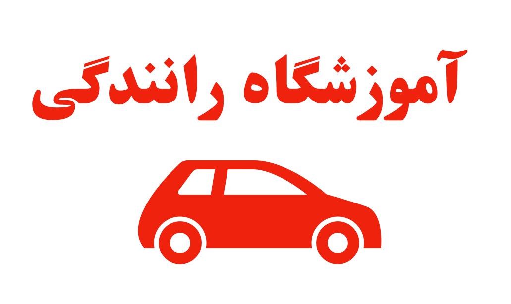 آموزشگاه رانندگی