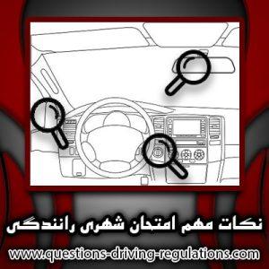 امتحان شهری رانندگی