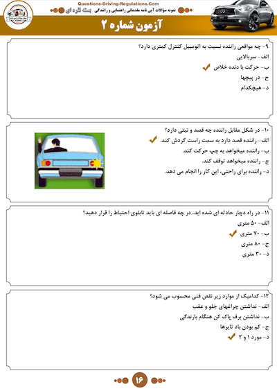 نمونه سوالات آزمون آیین نامه مقدماتی