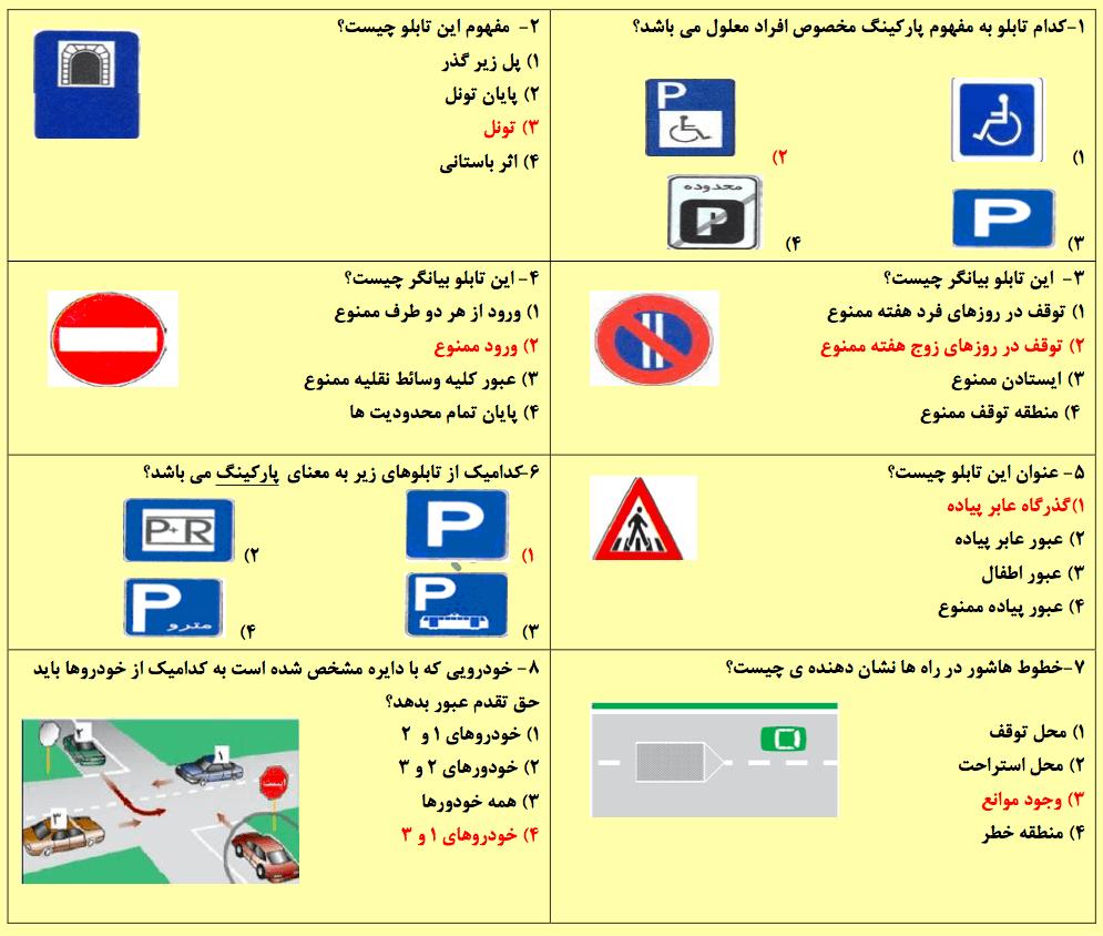 آزمون رانندگی