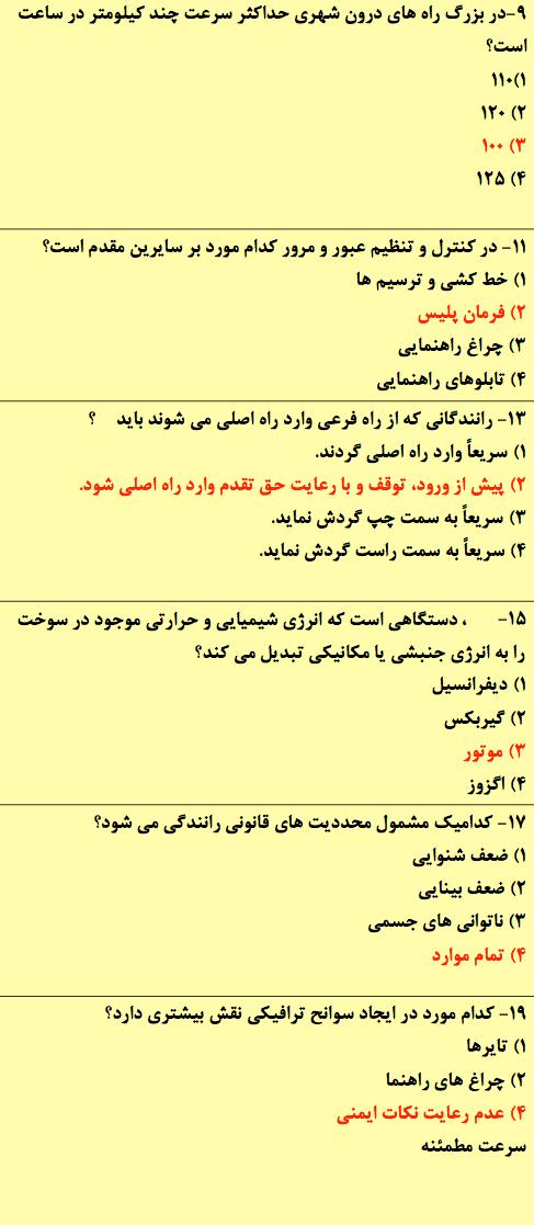 نمونه سوالات آیین نامه 26