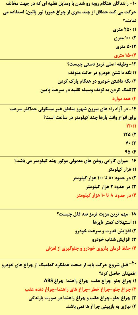 نمونه سوالات آیین نامه 27