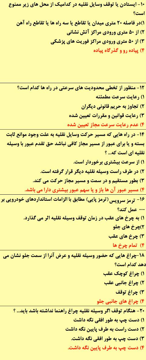 نمونه سوالات آیین نامه 31