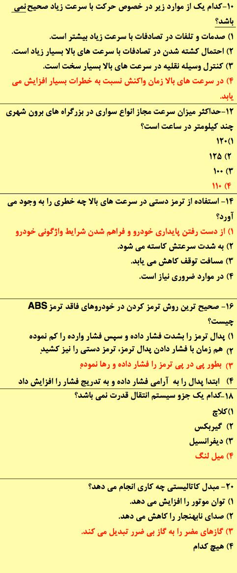 نمونه سوالات آیین نامه اصلی 4