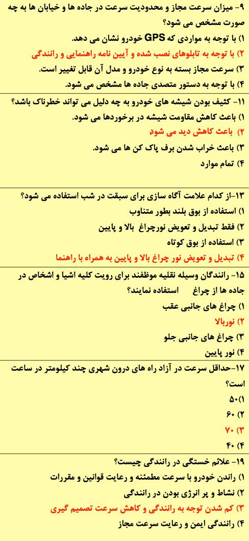 نمونه سوالات آیین نامه 36