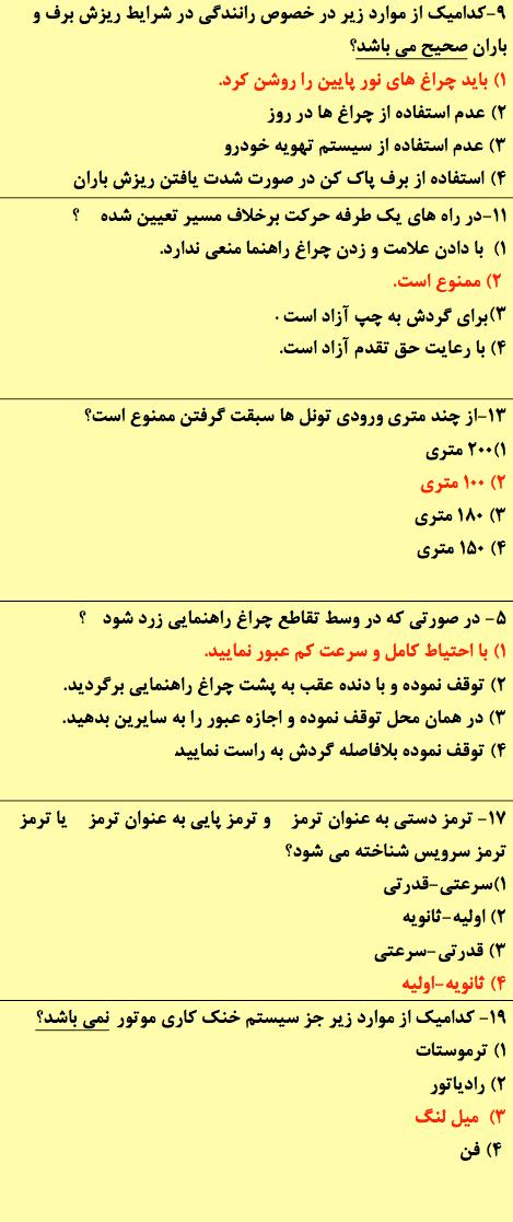 نمونه سوالات آیین نامه 9
