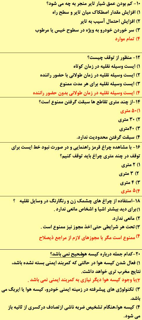 نمونه سوالات آیین نامه 16