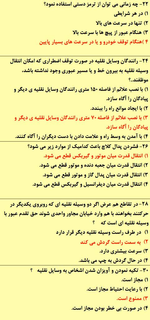 نمونه سوالات آیین نامه 18